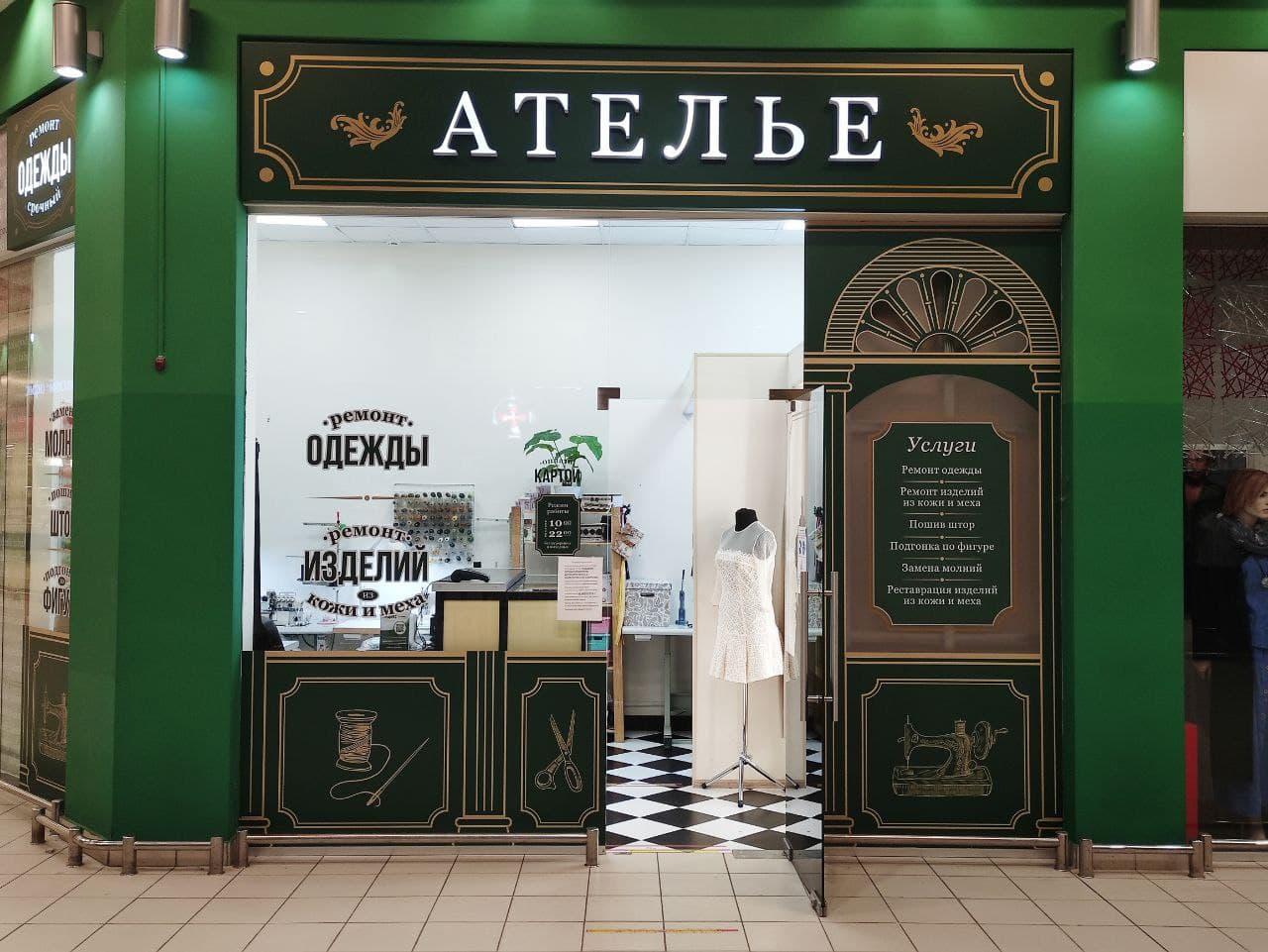 Ателье Путилково